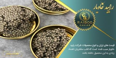خرید و فروش خاویار ایران