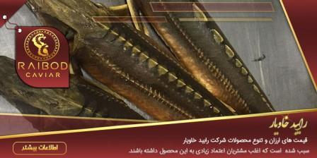 صادرات ماهیان خاویاری