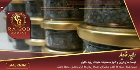 فروش خاویار الماس خالص در تهران