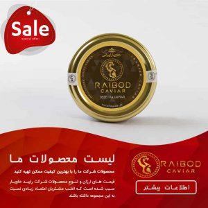 مراکز فروش خاویار در ایران و جهان