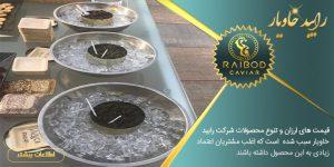قیمت روز خاویار با کیفیت در بازار تهران
