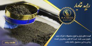 لیست قیمت خاویار اصل در بازار ایران