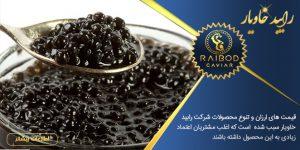 قیمت عمده خاویار سیاه در بازار ایران