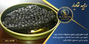 قیمت خاویار پرورشی اصل در بازار اصفهان