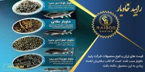 لیست قیمت انواع خاویار ایرانی