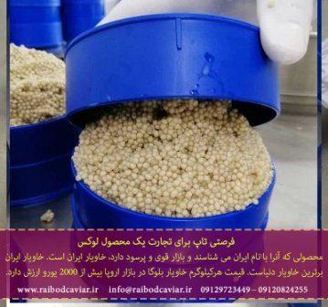 تاریخ انقضا و مدت ماندگاری خاویار ایران