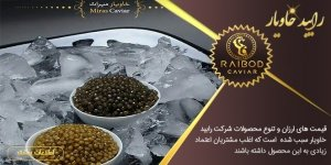 قیمت خاویار طلایی ایرانی